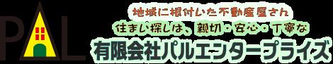 羽村市の不動産会社「パルエンタープライズ」JR青梅線小作駅前